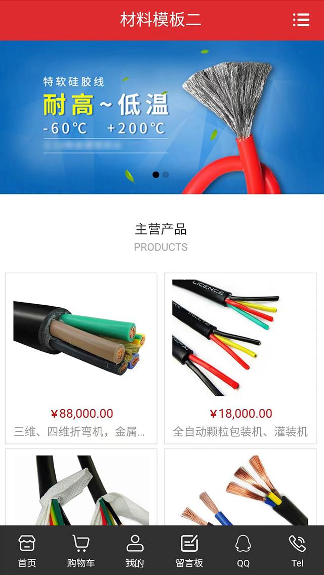 线缆材料网站模板