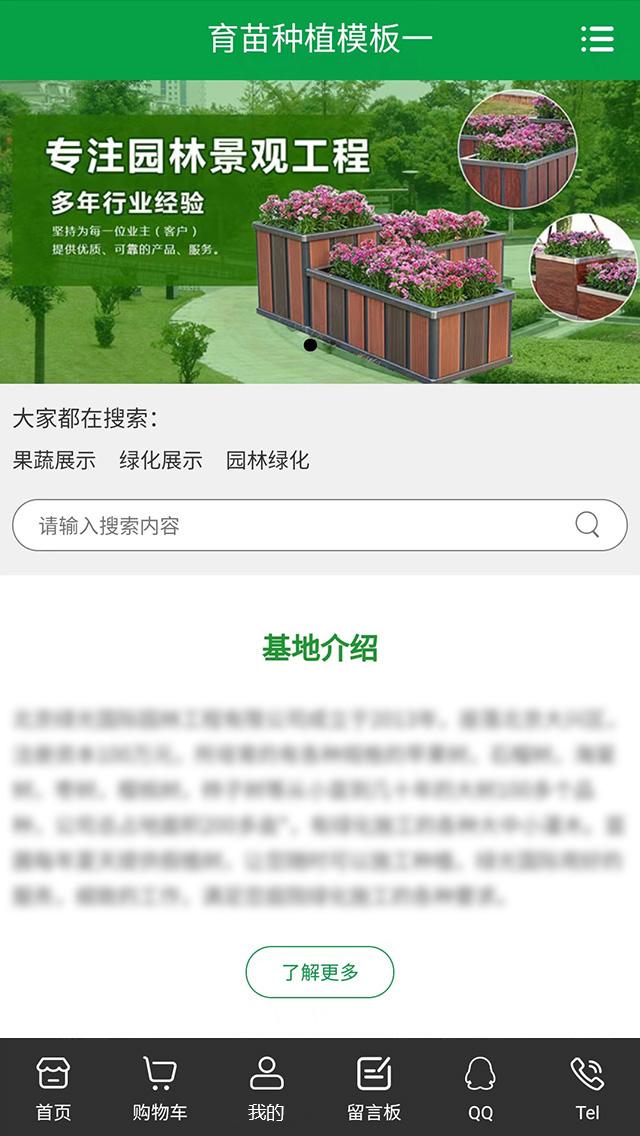 苗木绿化网站模板