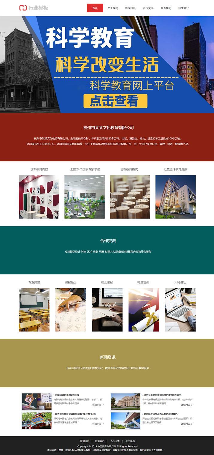 教育、培训网站模板