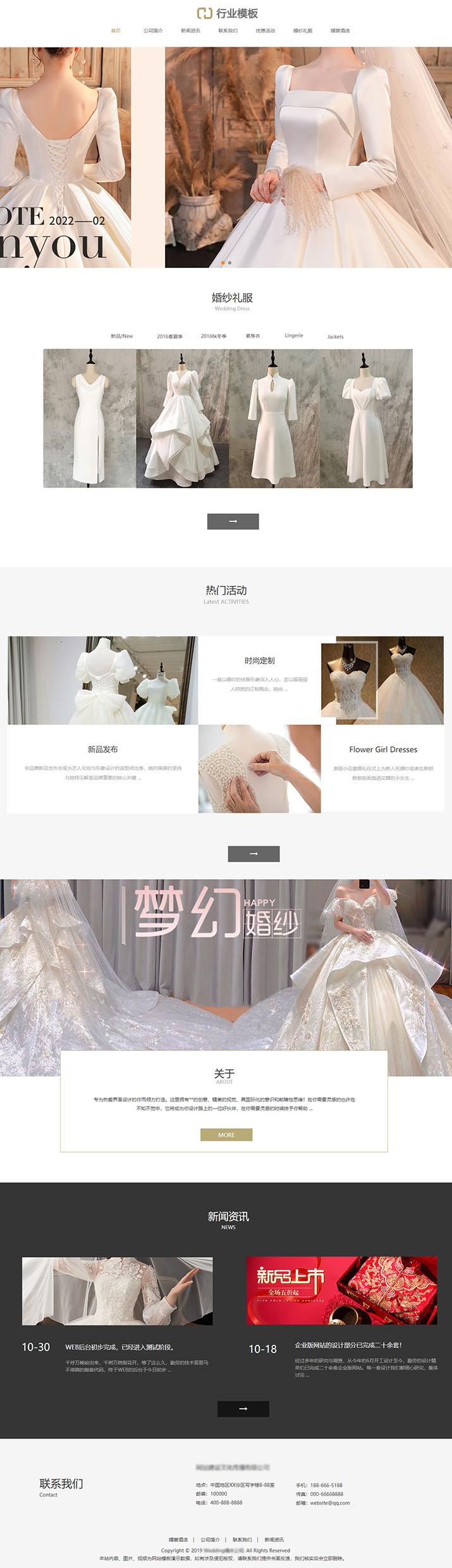 婚庆策划注册服务官网模板