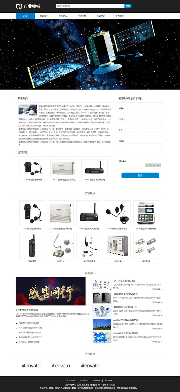 电脑网络科技公司官网