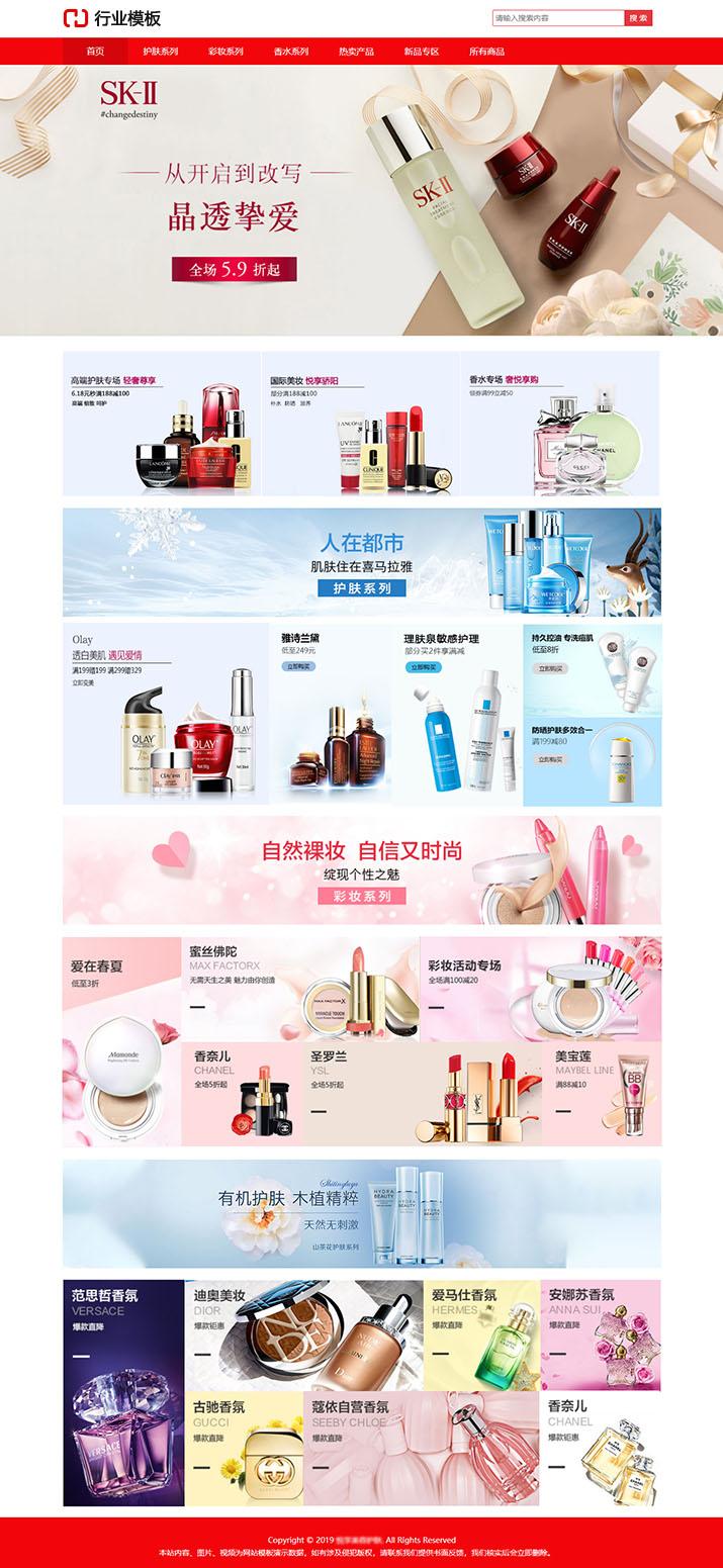美容护肤商城网站
