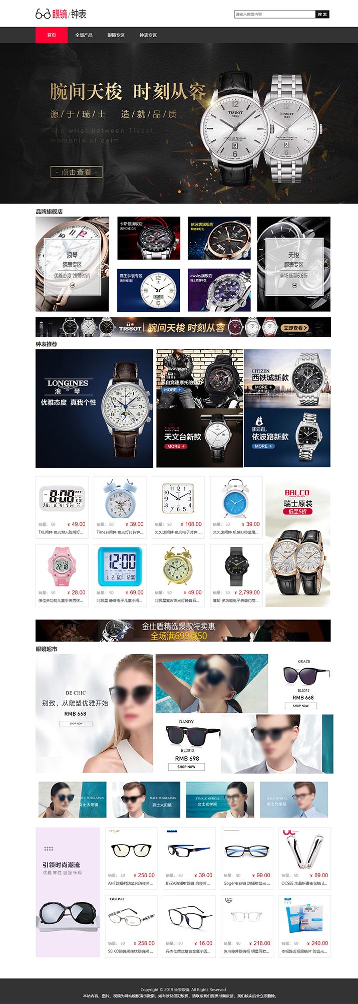 眼镜钟表商城网站模板