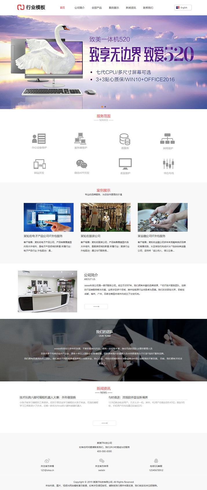 IT产品网站免费模板