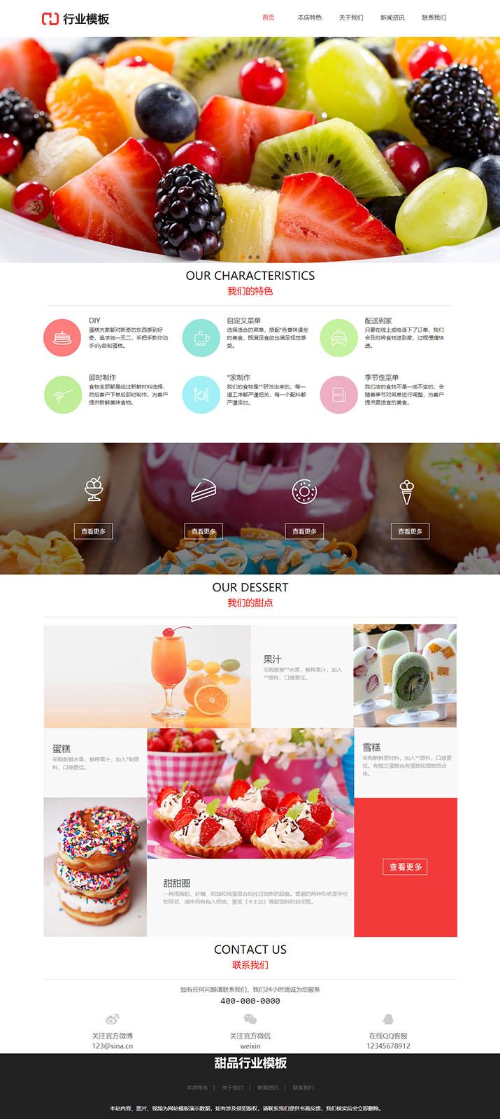 美味甜品网站模板