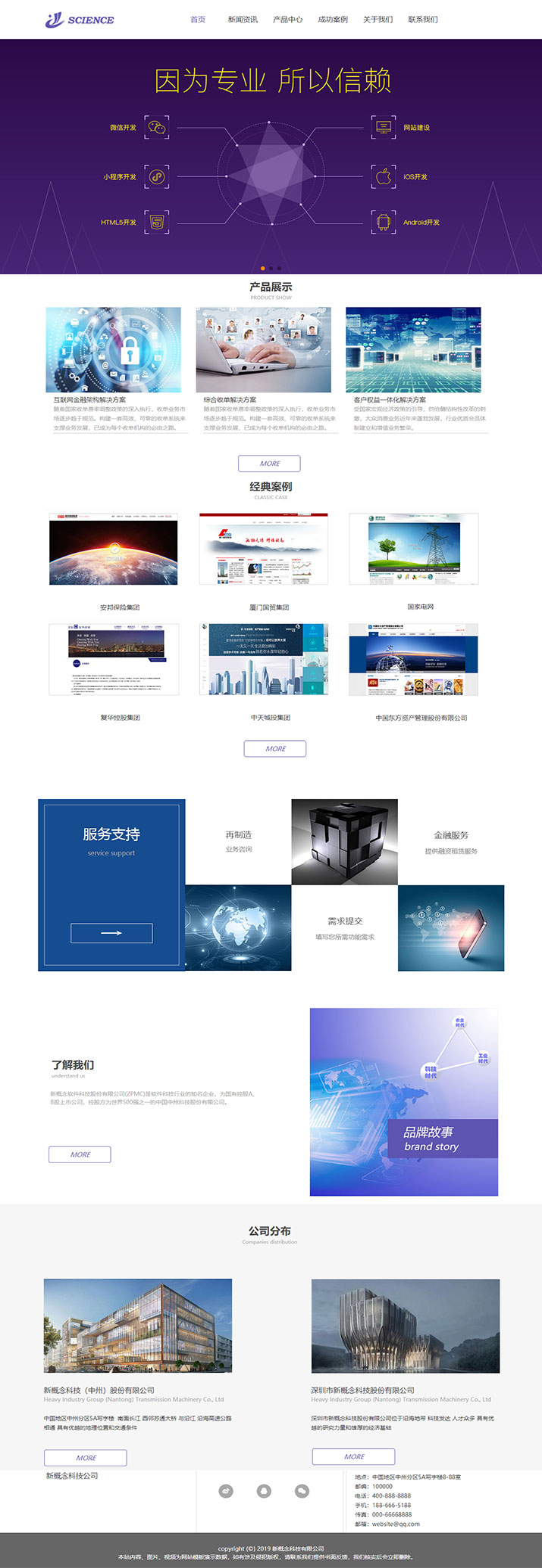 高端软件app网页模板