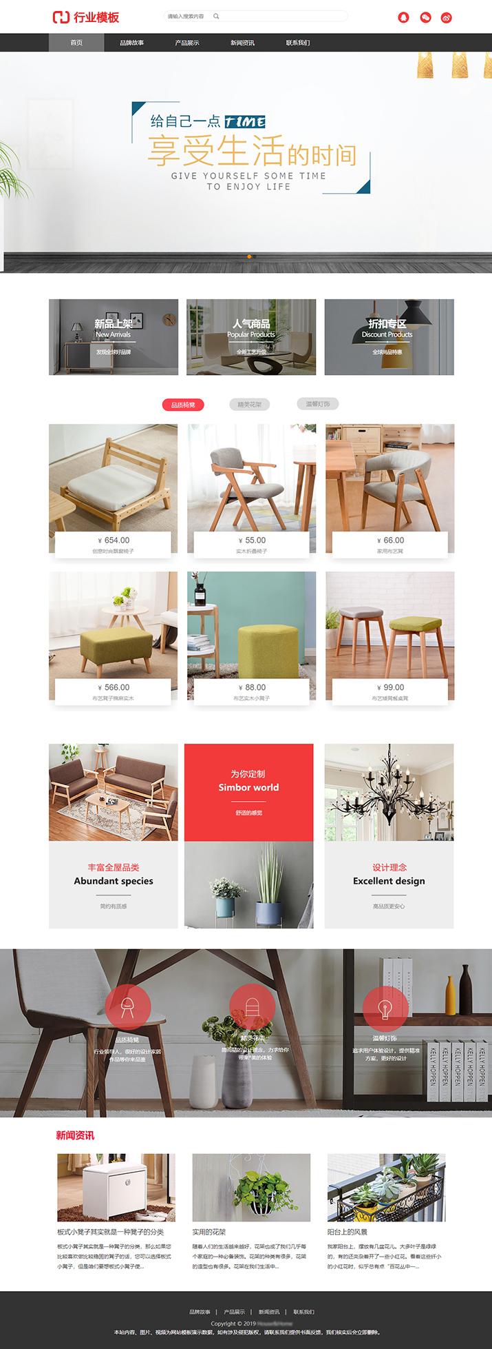 优质家具品牌网站模板