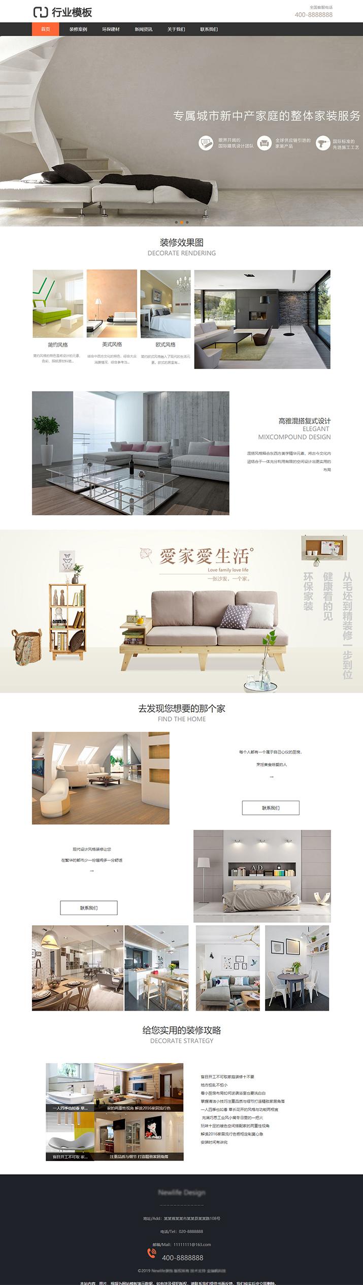 原创装饰装潢网页模板