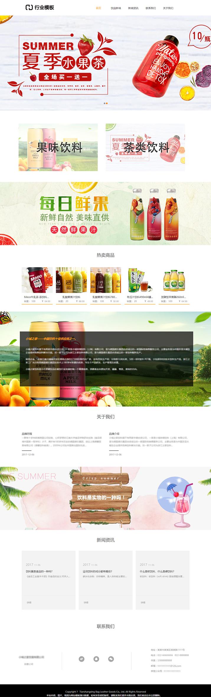 果味饮料免费网站模板