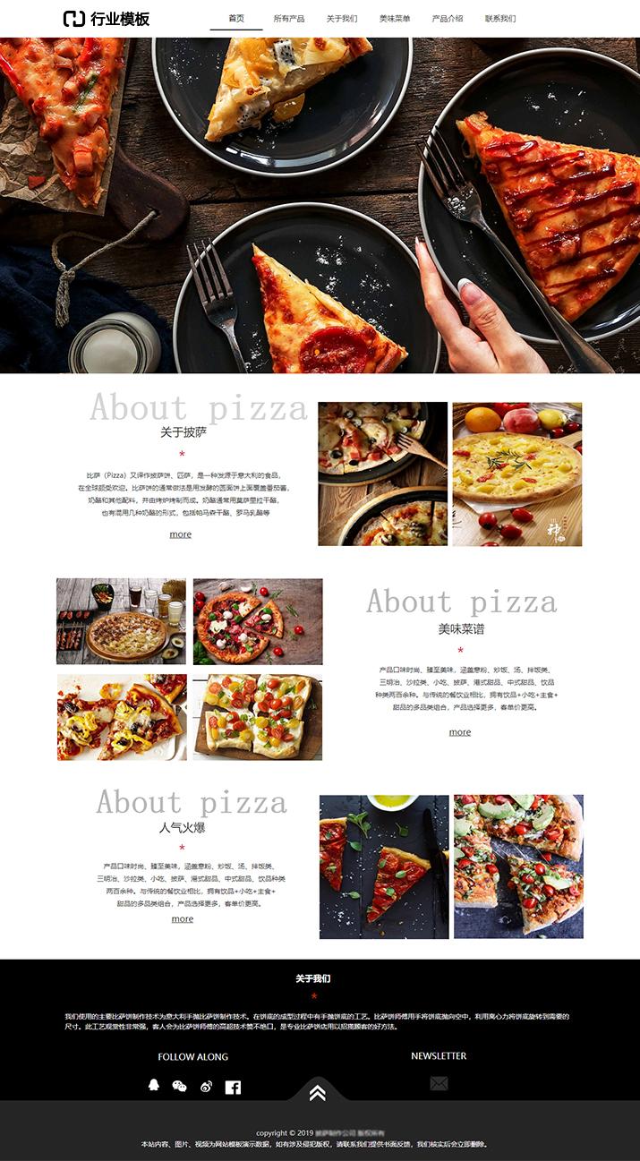美味披萨网站模板