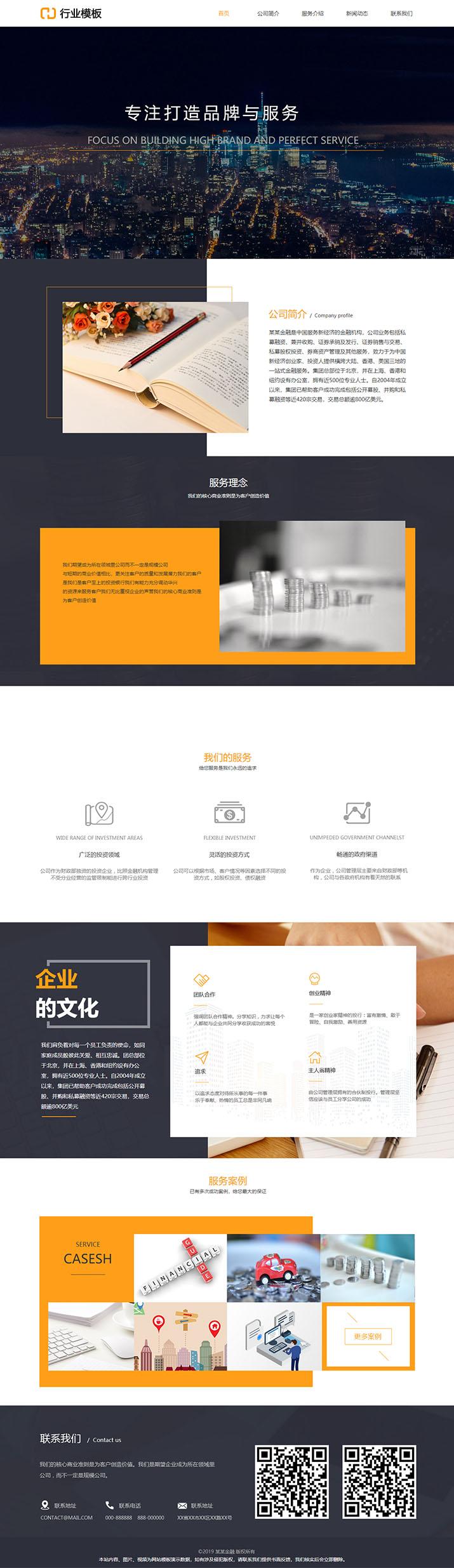 原创金融产品交易网站模板