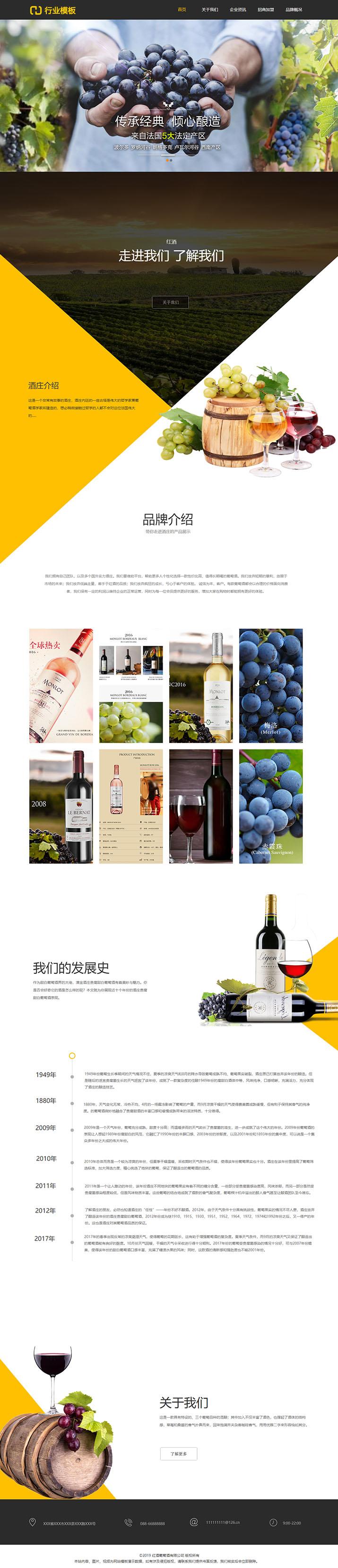 优质庄园葡萄酒网站模板