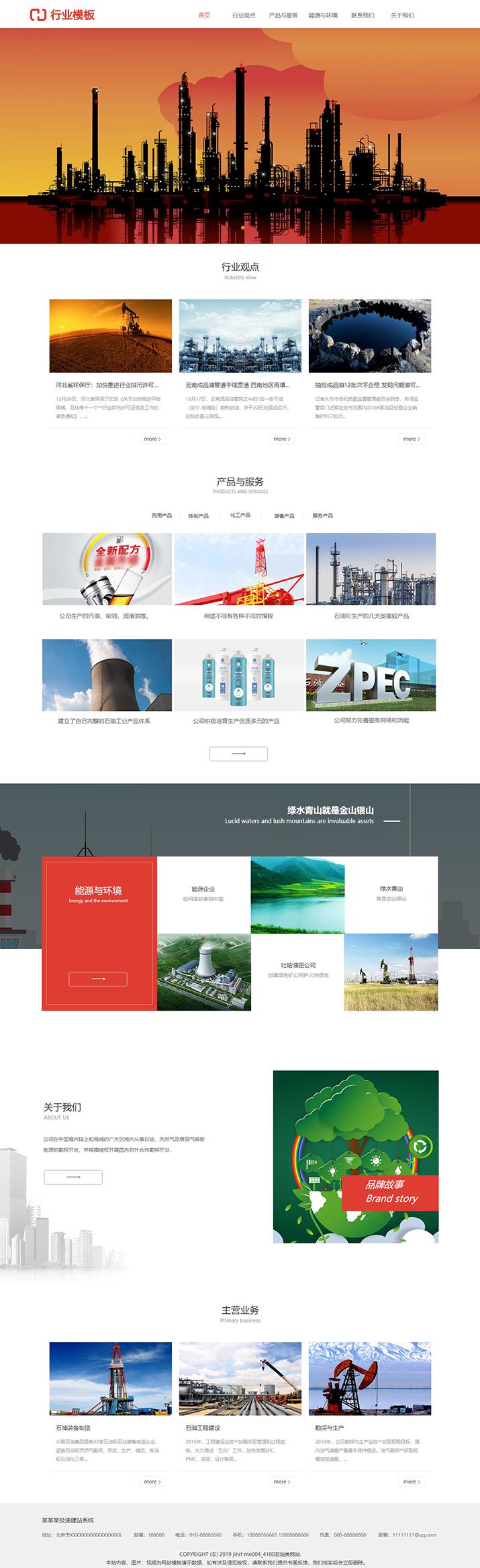 优选石油产品网站模板