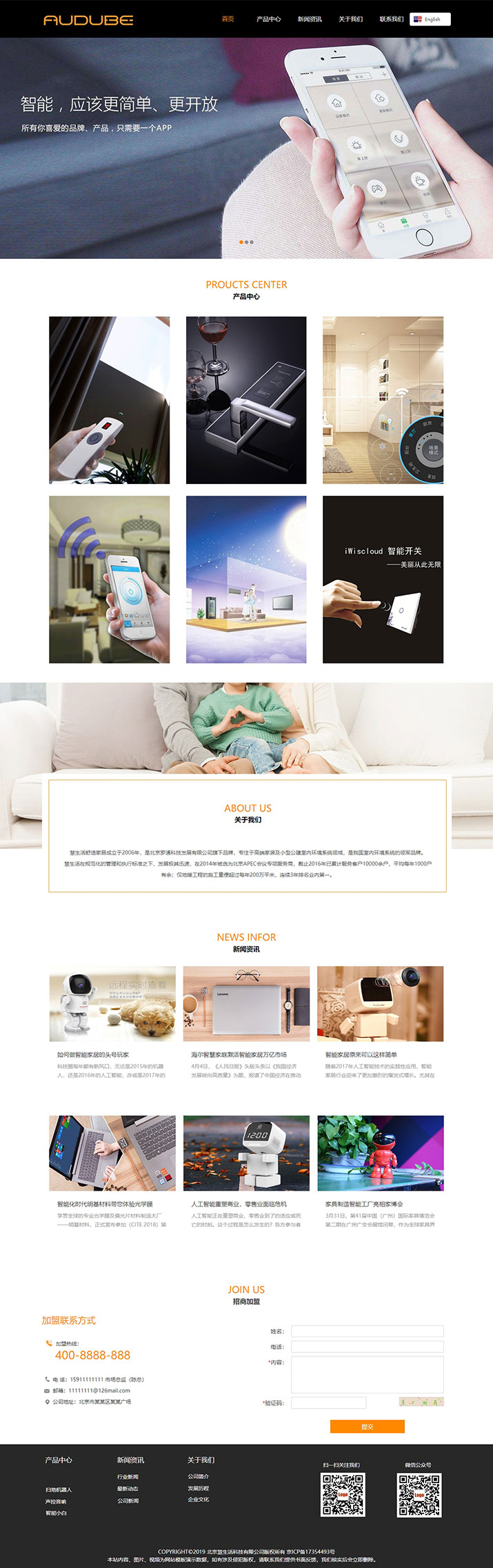 简洁IT科技类网站模板