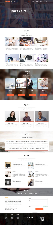 现代化教育学校网站模板