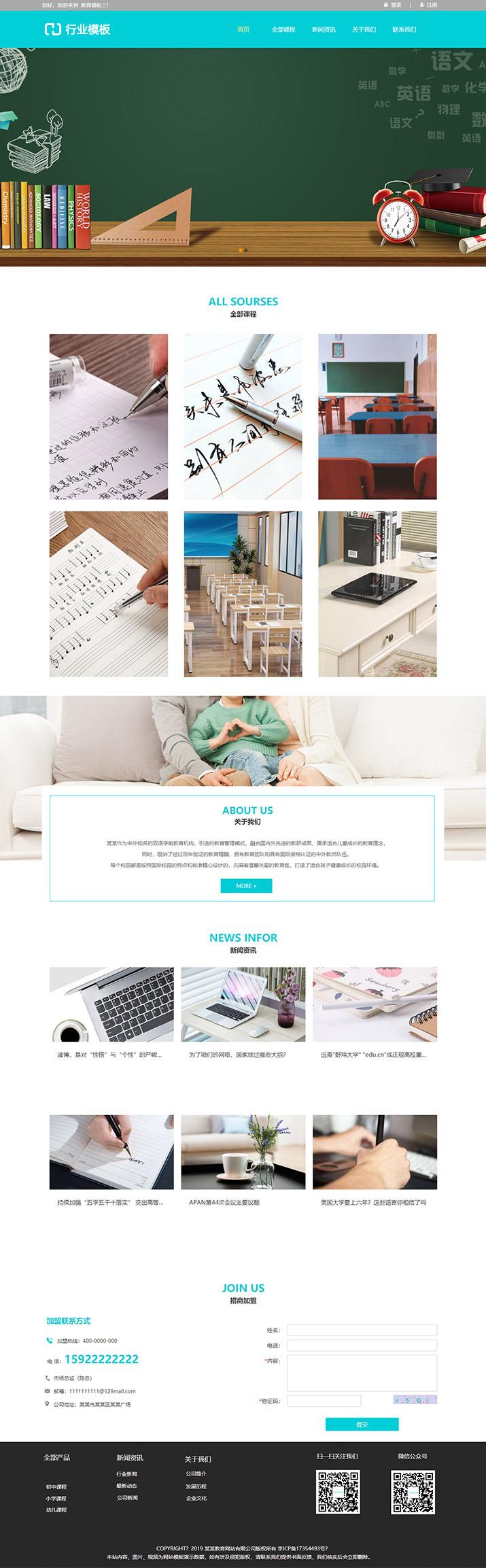 专业教育培训网站模板