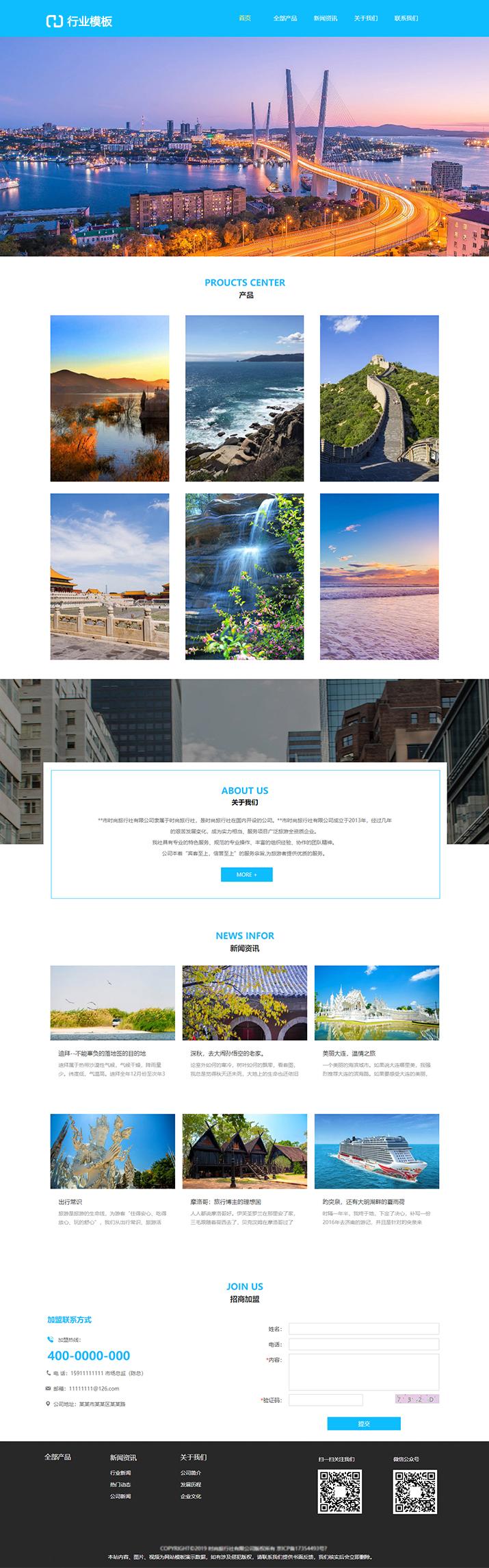 旅行社免费网站模板