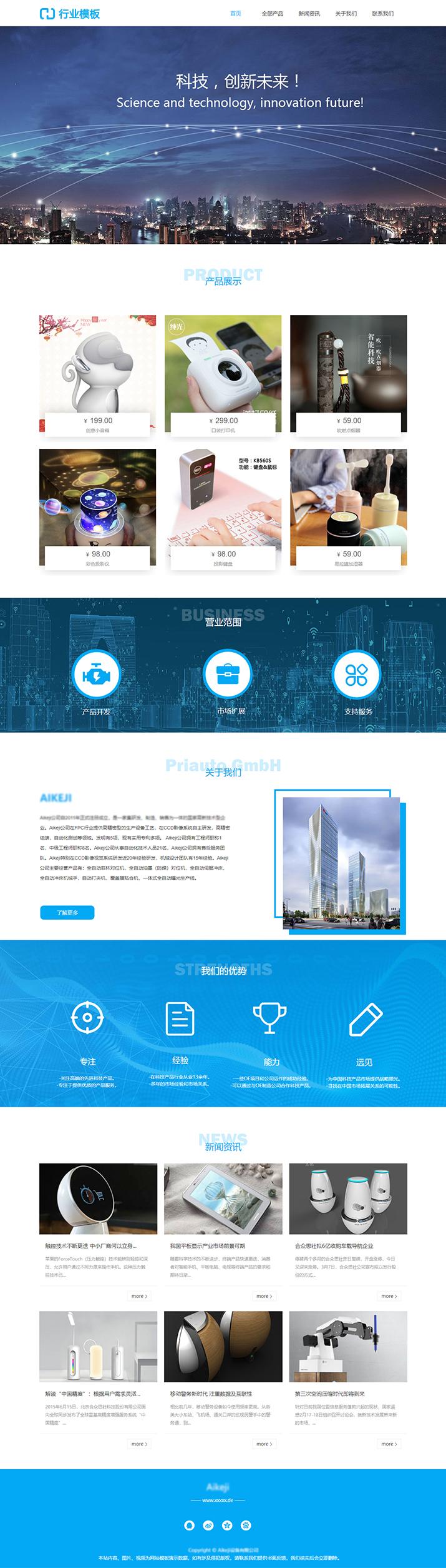 智能IT网站模板