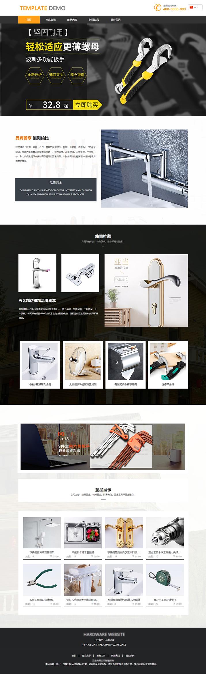 专业五金网站免费模板