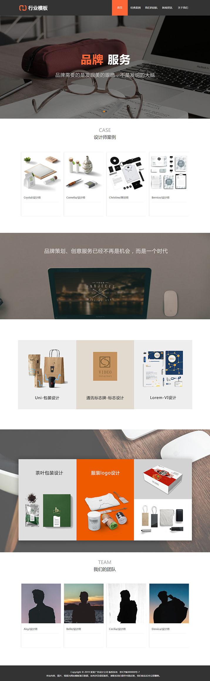 品牌视觉形象设计网站模板