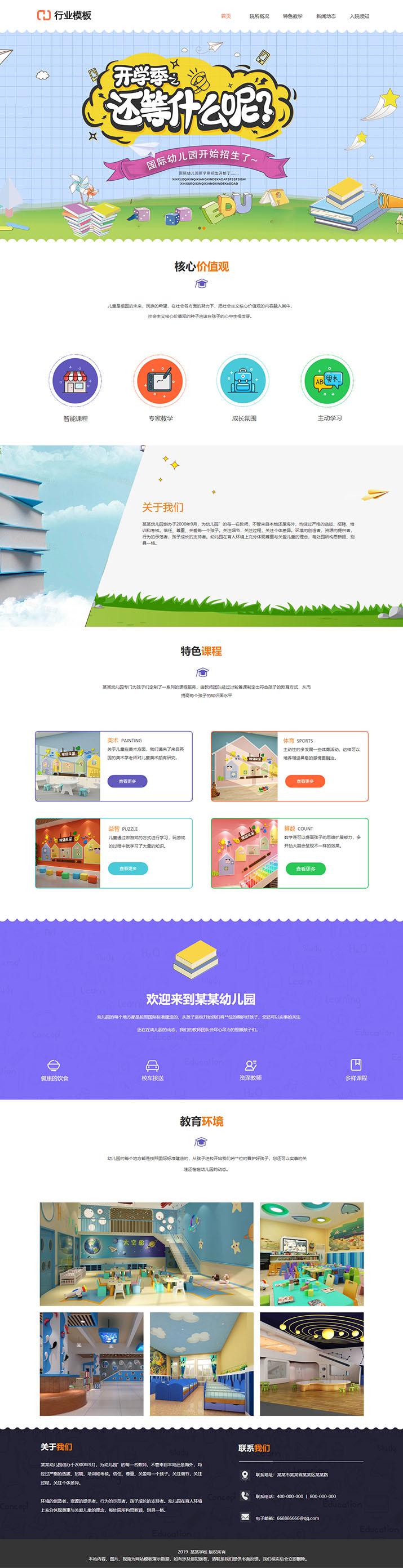 幼儿园教育官网