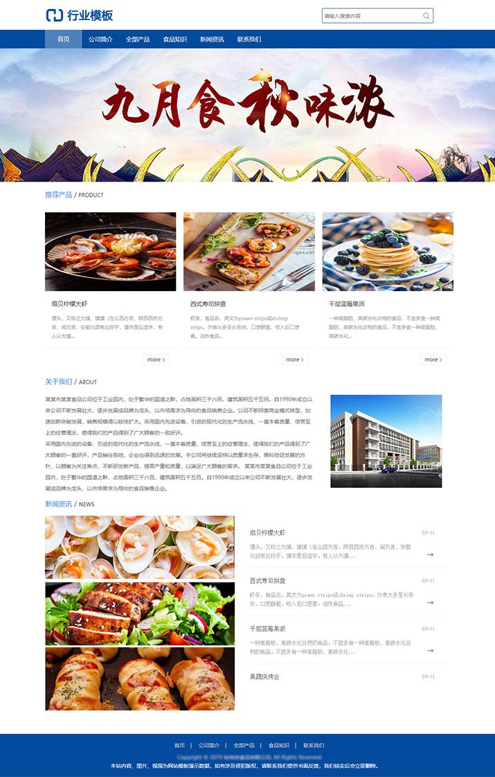 精选零食菜品官网模板