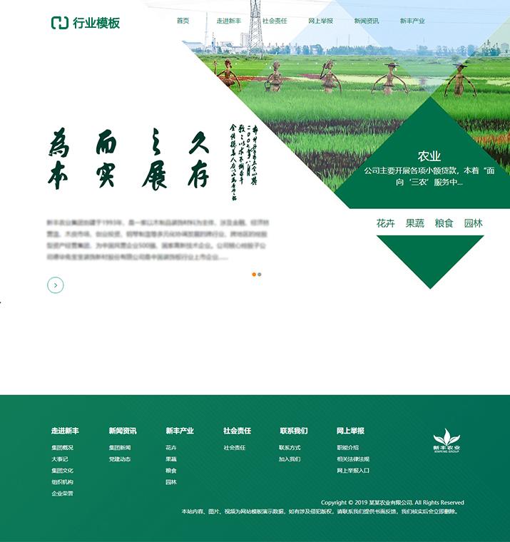 农业生产企业官网