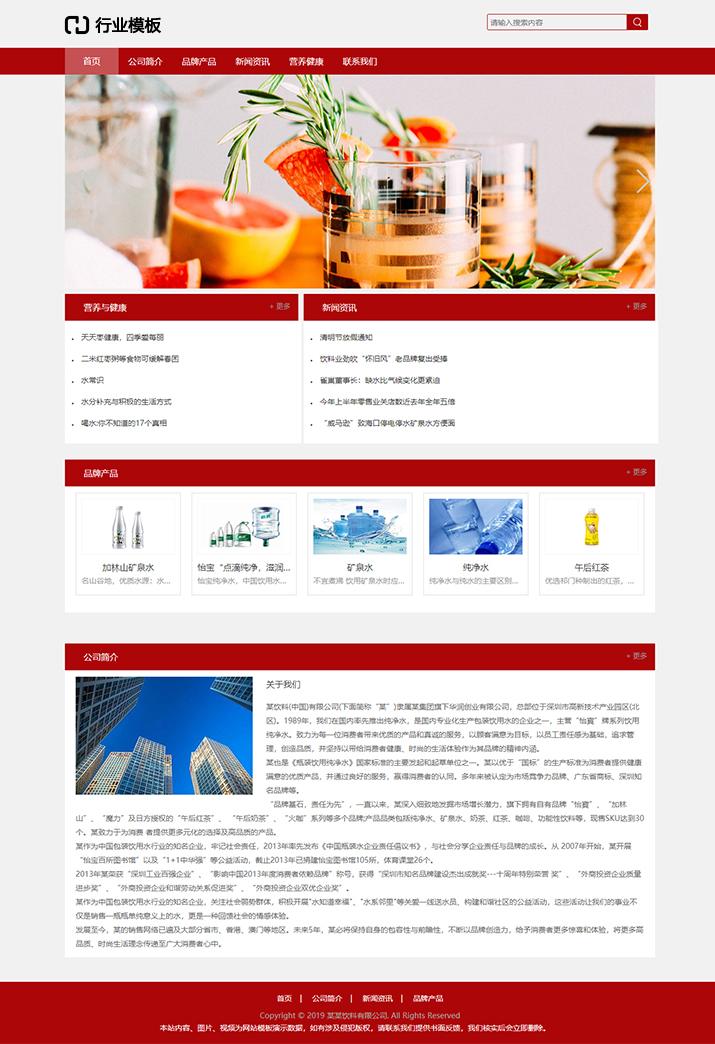 精选饮料网站模板