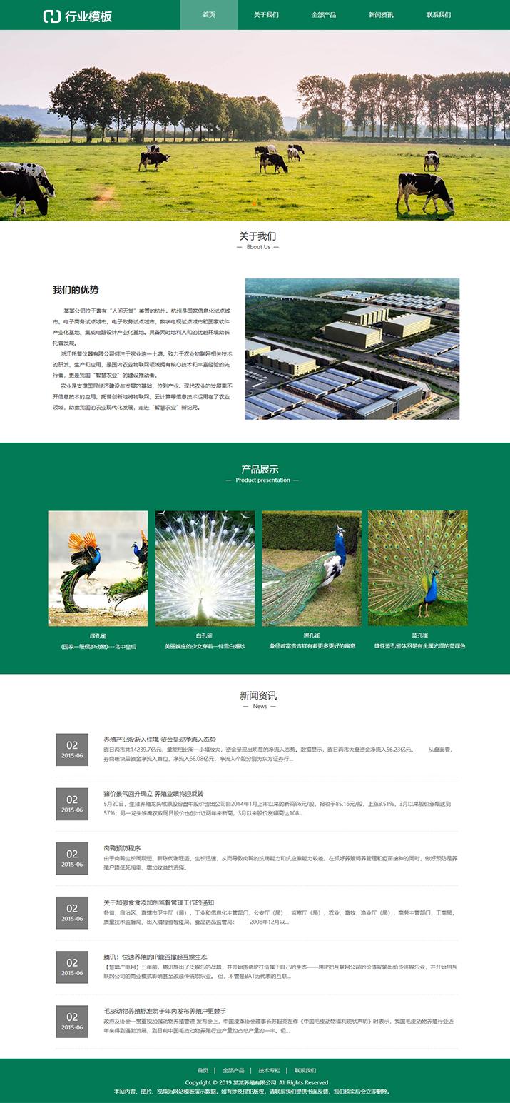 绿色养殖农场模板
