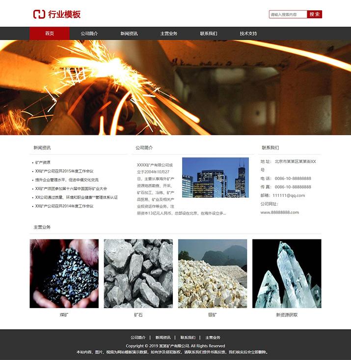 简洁矿产资源网站