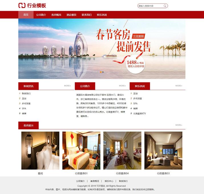 高端商务酒店官网模板