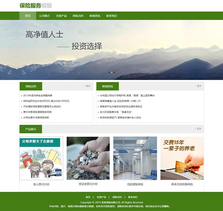 保险产品企业官网模板