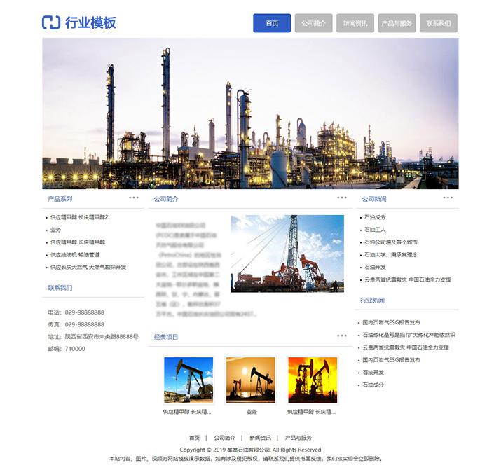 石油开采加工销售一体化官网模板