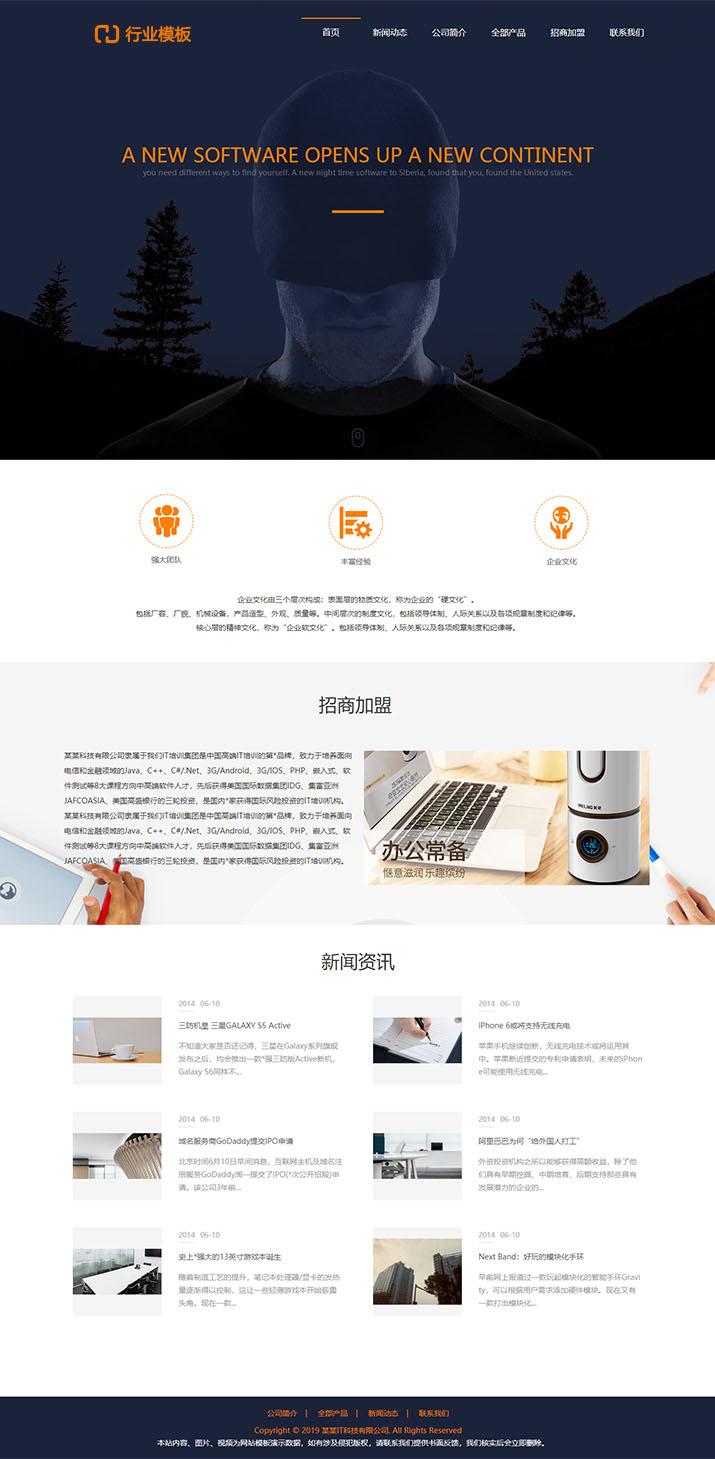 简洁智能科技免费网站模板