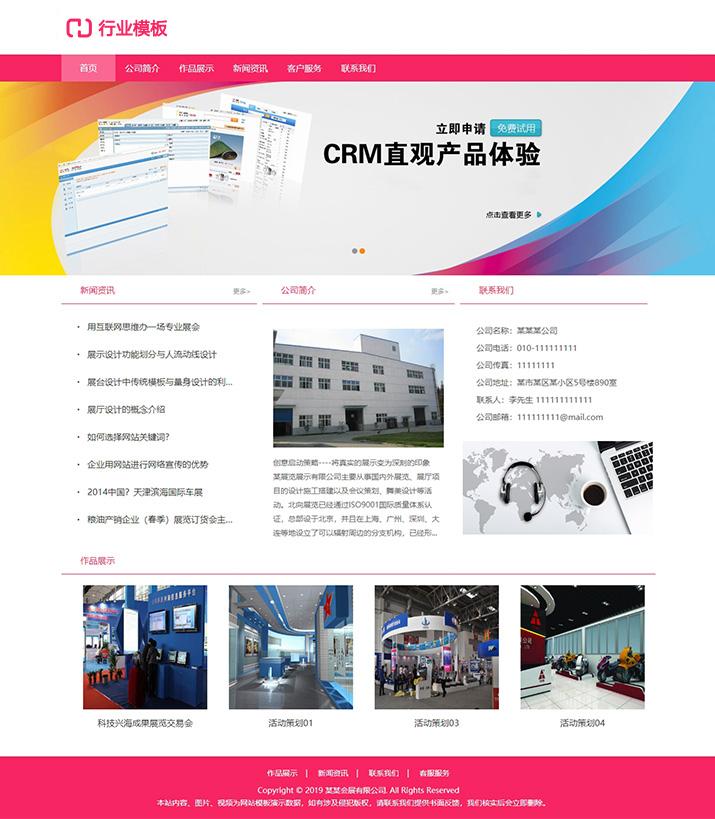 精选展览设计网页模板