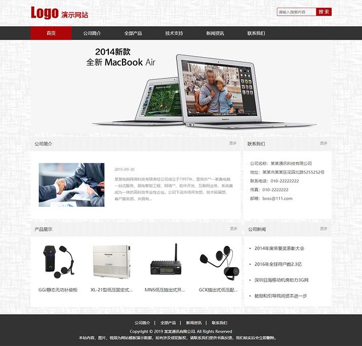 简洁软件通讯程序网页模板