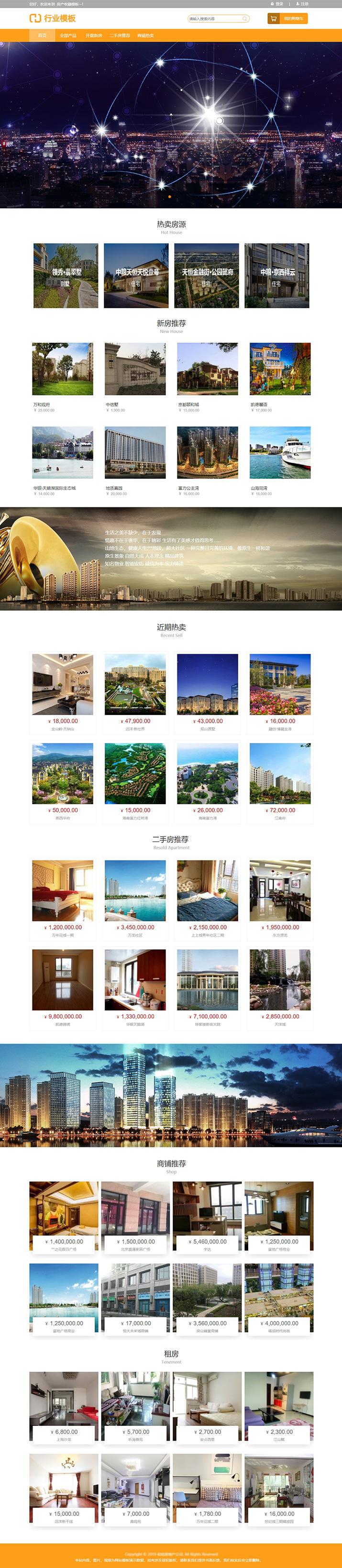 精选房地产租房网站模板
