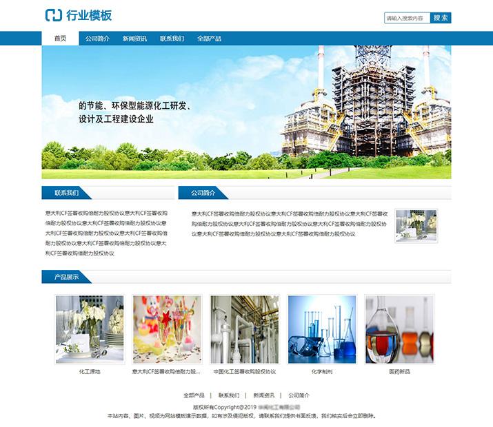 化工环保生产官网模板