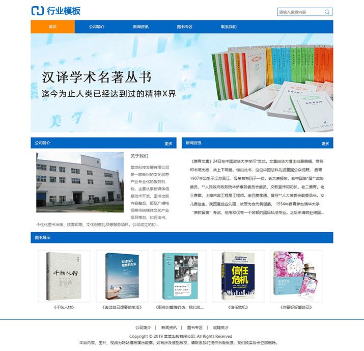 优选平面出版图书企业模板