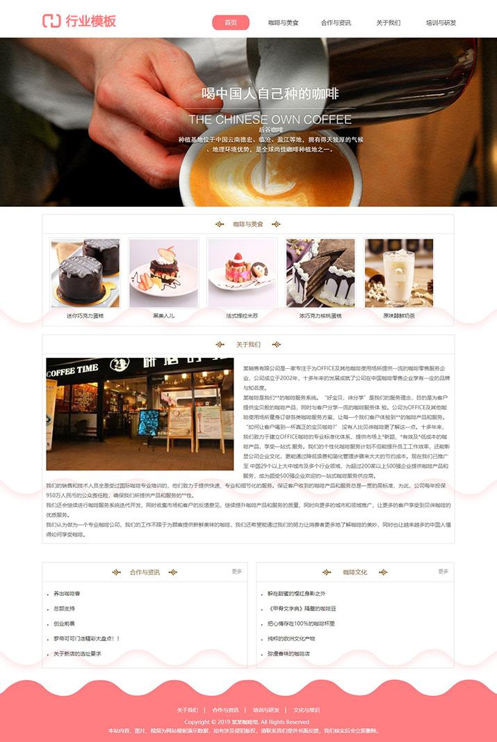 精美咖啡网站模板