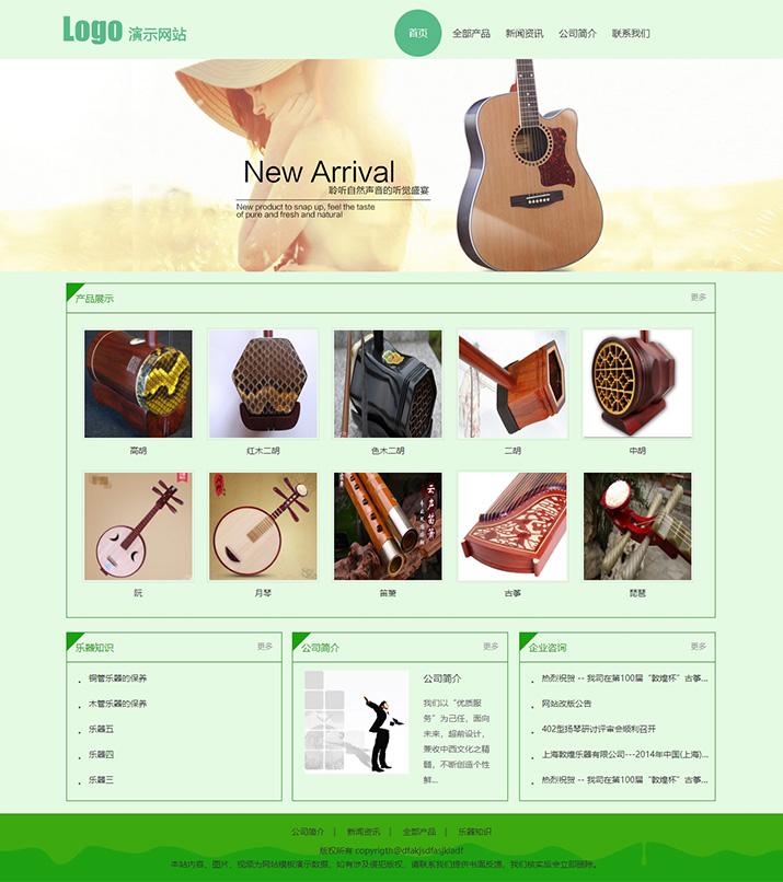 大气乐器网站模板