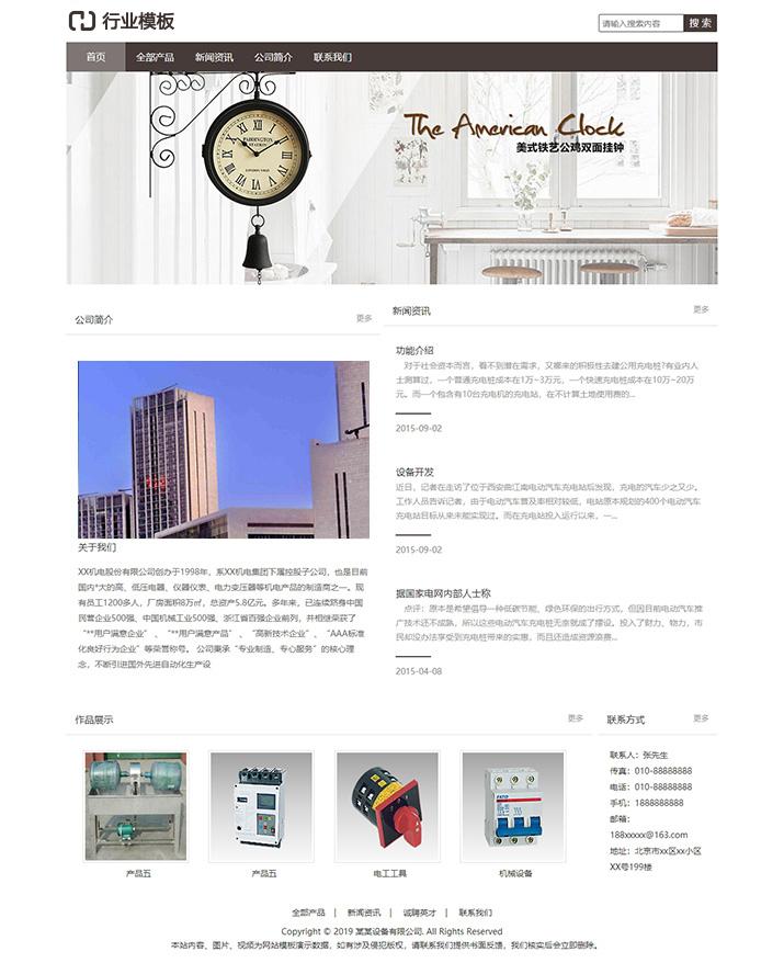 优选设备免费网站模板