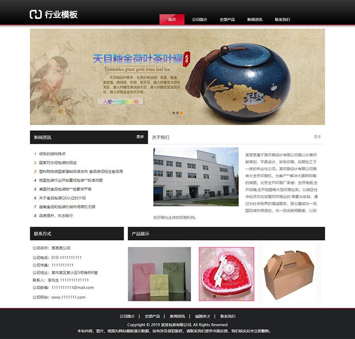 创意包装免费网站模板