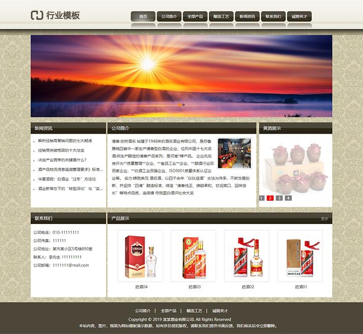 优质白酒服务网站模板