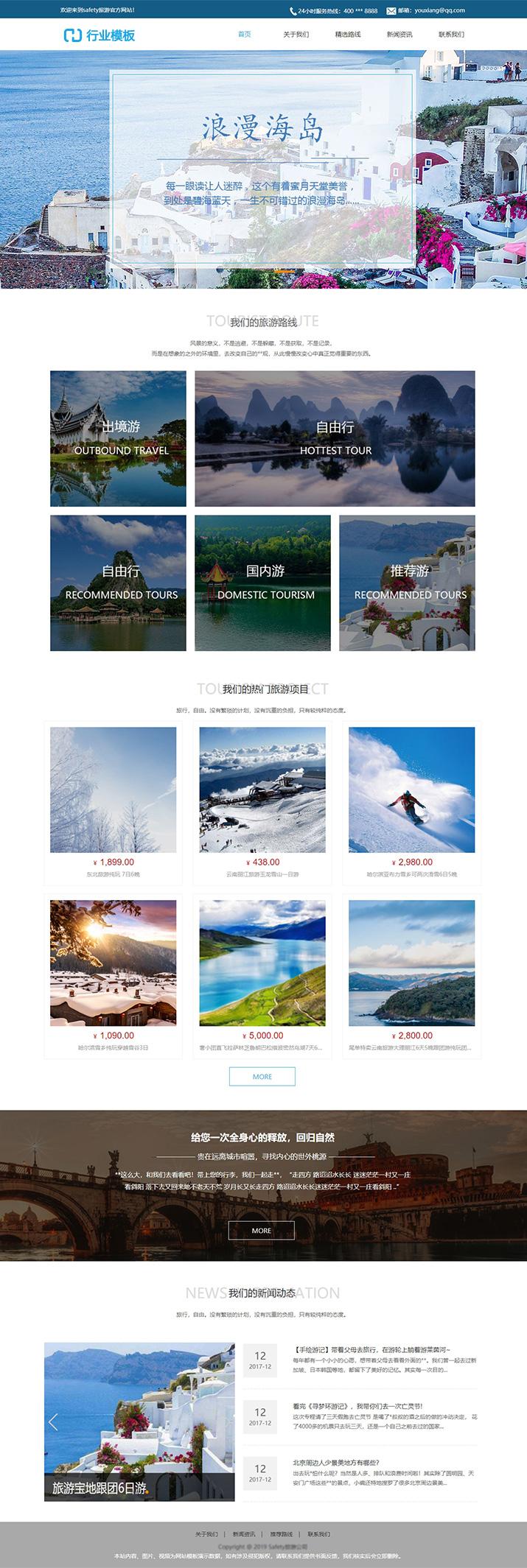 精美旅游免费网站模板