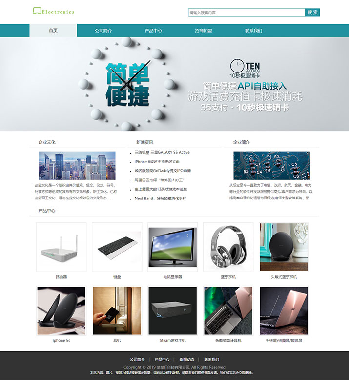 电子科技产品官网