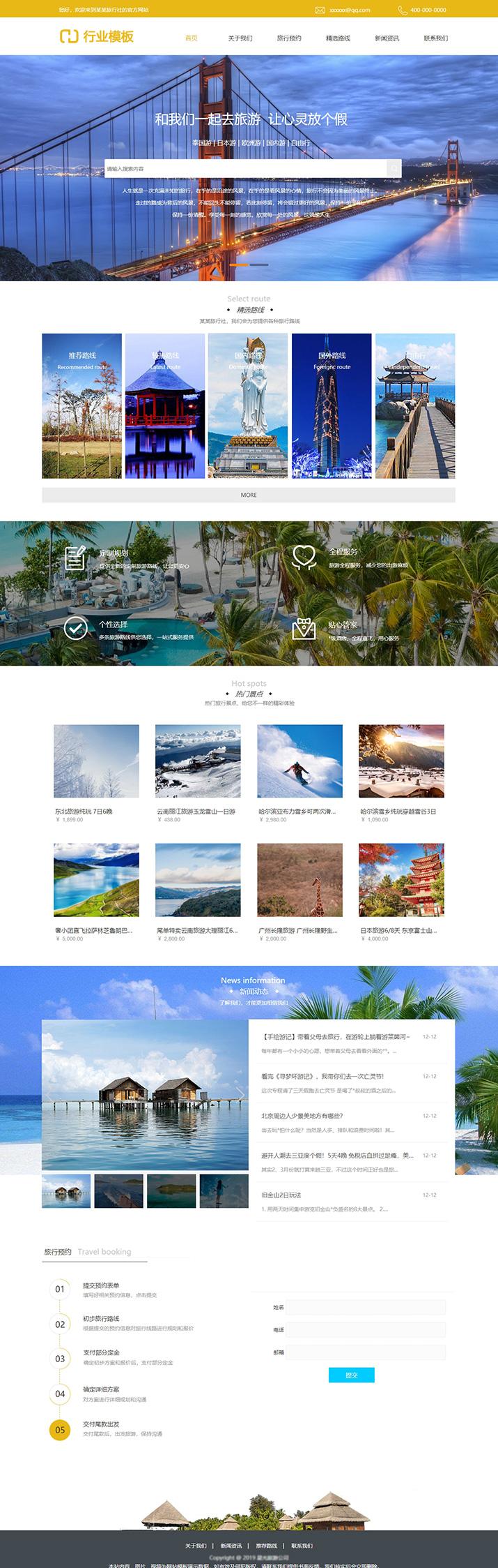 旅游策划公司网站模板