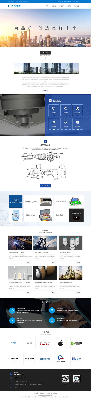优选机械设备免费网站模板