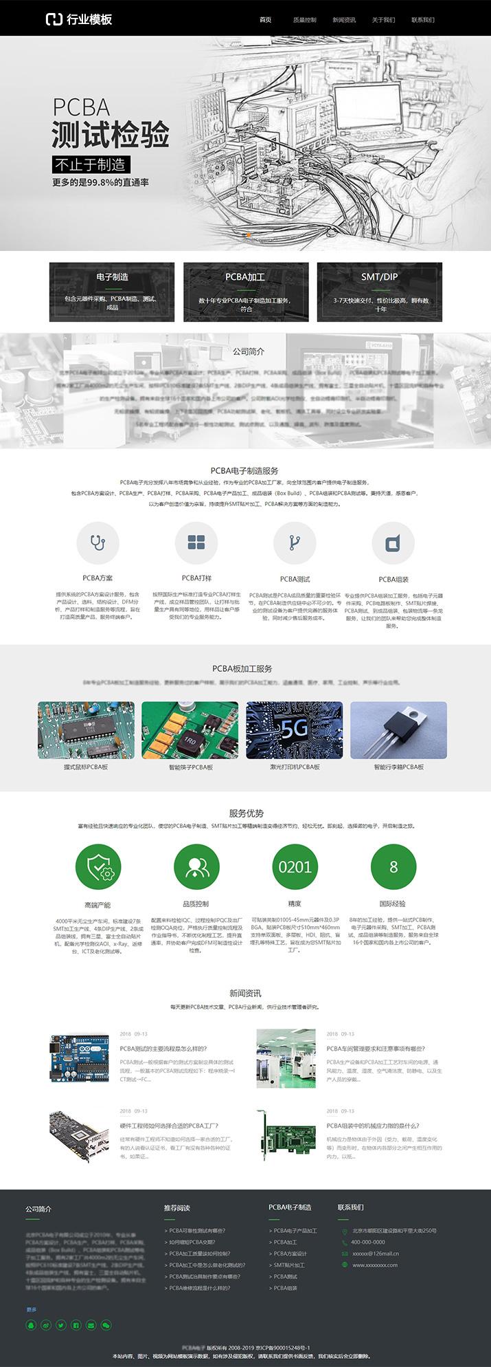 专业电子制造官网模板