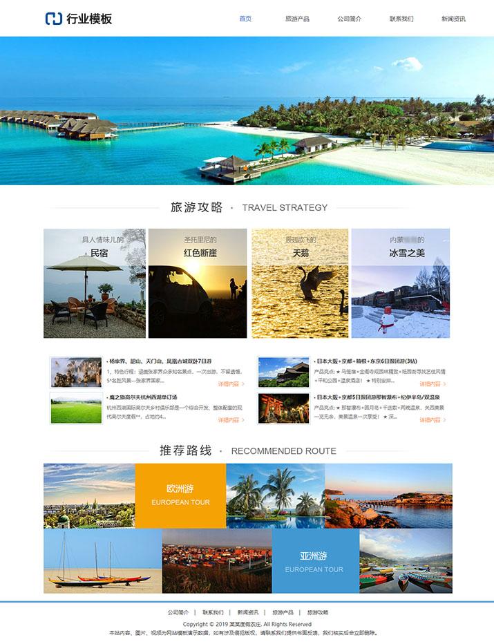 旅游公司模板